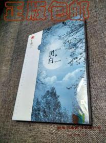 黑白 正版书籍 塑封9787539952208江苏文艺出版社 朝小诚著