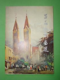 吕品水彩画选·1984年一版一印·16张全