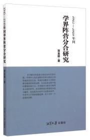 1945-1949年间学界阵营分合研究