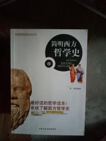 简明西方哲学史(内勾画了)
