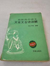 《最新高中语文文言文古诗详解》稀少!华夏出版社 1995年1版2印 平装1册全 仅印5000册