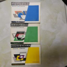 桥牌做庄技巧丛书之一之二,之三,三本合售
