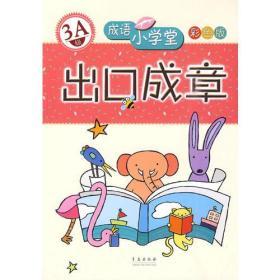 出口成章:3A级——成语小学堂/彩色版