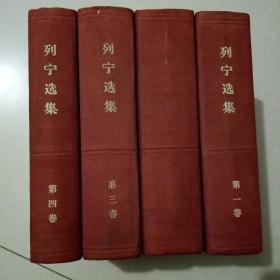 列宁选集  (精装  1960年一版一印)全四卷