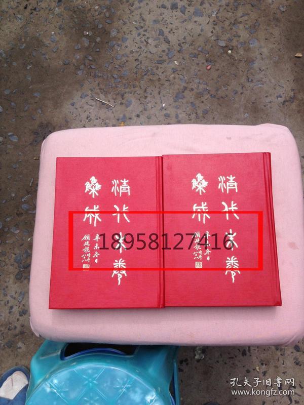 清代朱卷集成( 420册)