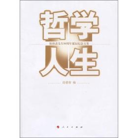哲学人生:陈修斋先生90周年诞辰纪念文集