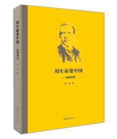 用生命爱中国:柏格理传