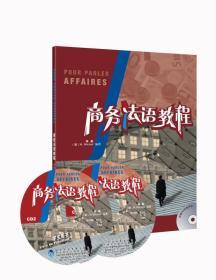 正版 商务法语教程(学生用书)无光盘 张晶、[法]米切尔 外语教学与研究出版社9787560087603