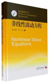 非线性波动方程