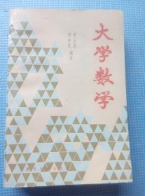 大学数学 【上海化专图书馆】