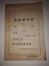 为祖国学习笔记本(1954年河北省良乡中学)