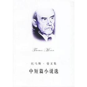 托马斯.曼文集-中短篇小说选 托马斯·曼是20世纪德国文坛最耀眼的巨星,他的作品具有广泛的世界影响;他于1929年获得诺贝尔文学奖。          本书荟萃了作者18篇精彩的中、短篇小说,从中可领略这位大文豪的整体创作。          居首之篇《堕落》是曼的处女作,它以女演员和大学生恋爱为题材,小说一面世就被人们大为赞赏,这给作者增添了走文学创作道路的决心和信心。中篇小说《特里斯坦》是作者