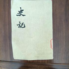 史记(全10册)中华书局1959年9月第1版1975年3月北京7印