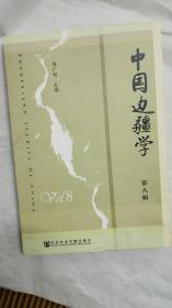 中国边疆学:第八辑