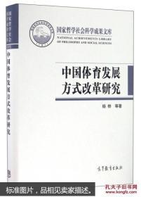 中国体育发展方式改革研究(精)