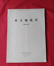 水文地质学(16开)