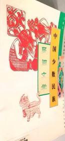 现货正版 中国少数民族民间文学 张铁山9787810019736 中央民族大学