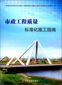 正版新书市政工程质量标准化施工指南