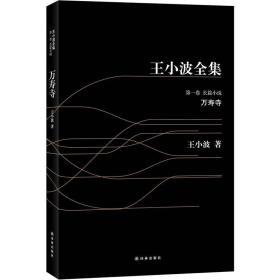 王小波全集(白皮)1-万寿寺