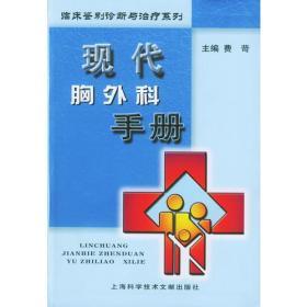 现代胸外科手册