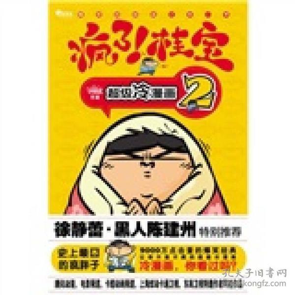 超级冷漫画[ 疯了!桂宝 2]