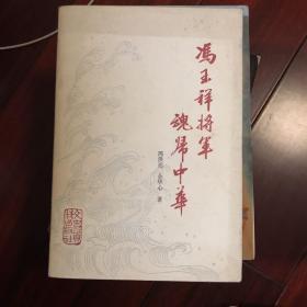冯玉祥将军魂归中华