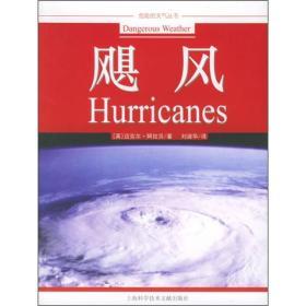 危险的天气·飓风