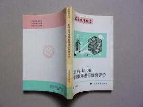 北京教育丛书--怎样运用模糊数学进行教育评价