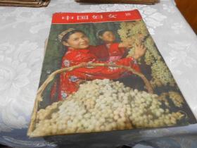 中国妇女--1958年第18期(总第116期,全国妇建积极分子会议特辑)