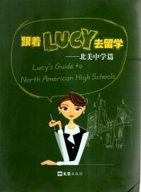 跟着Lucy去留学--北美中学篇