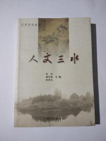 三水文化丛书——人文三水