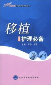 天使加油站·专科护士必备丛书:移植护理必备