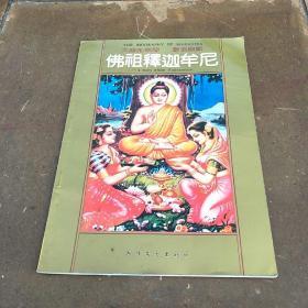 佛祖释迦牟尼(彩色画册)