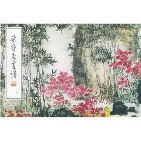 荣宝斋画谱134