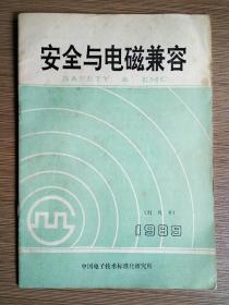 安全与电磁兼容 创刊号(1989)