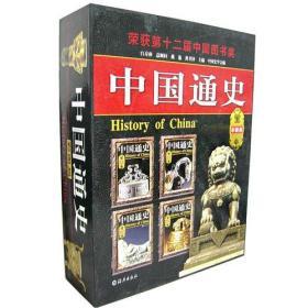 中国通史(彩图版)(全四卷豪华本)
