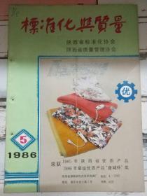 《标准化与质量 1986第5期》太平乡玉米制种质量低劣、采用国际标准要有紧迫感.....