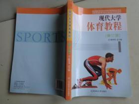 现代大学体育教程.修订版