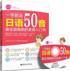 一学就会日语50音:最全面细致的发音入门书