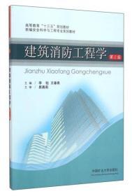 建筑消防工程学(第2版)