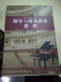 钢琴与简易伴奏教程