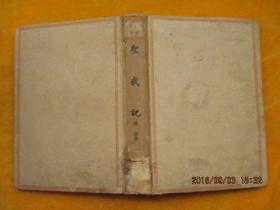 圣武记(全一册 精装本,民国25年初版)