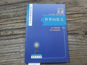 当代法国思想文化译丛:《世界的散文》