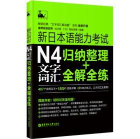 新日本语能力考试:N4文字词汇归纳整理+全解全练
