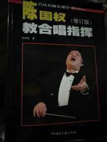 陈国权教合唱指挥(修订版)附1张光盘