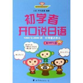 初学者开口说日语