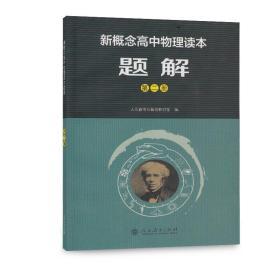 新概念高中物理读本题解 第二册(配合物理读本)