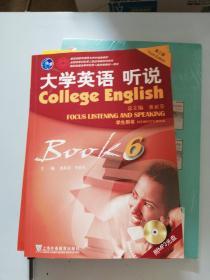 大学英语听说:学生用书 第六册[带光盘]
