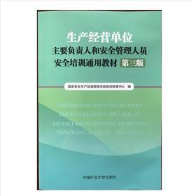 新书-生产经营单位主要负责人和安全管理人员安全培训通用教材第三版2017版