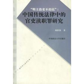 明主治吏不治民:中国传统法律中的官吏渎职罪研究